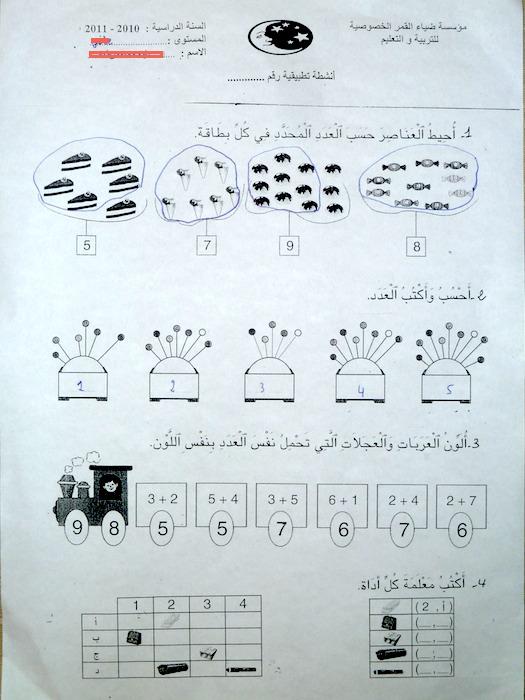 Ejercicio. Matemáticas. Instrucciones en árabe