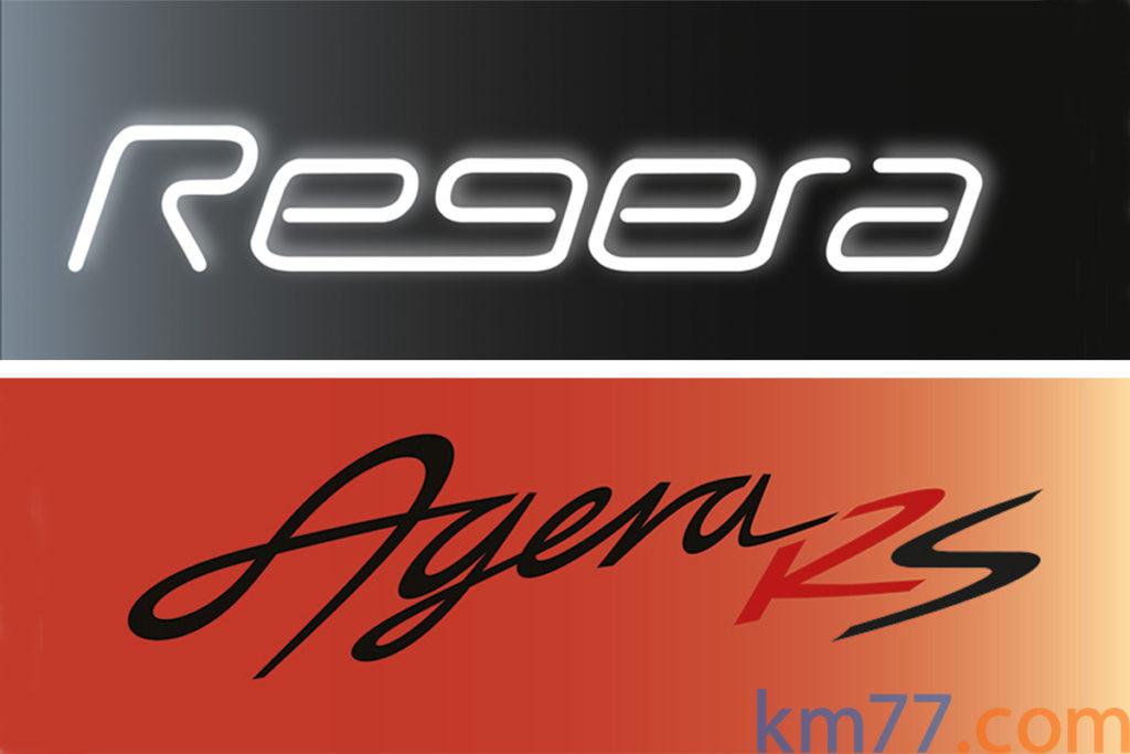 Koenigsegg km77.com
